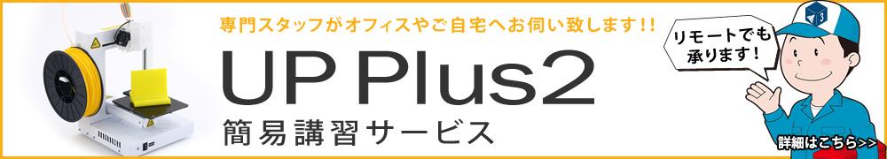 UP Plus2 3Dプリンター 初期設定&簡易講習サービス