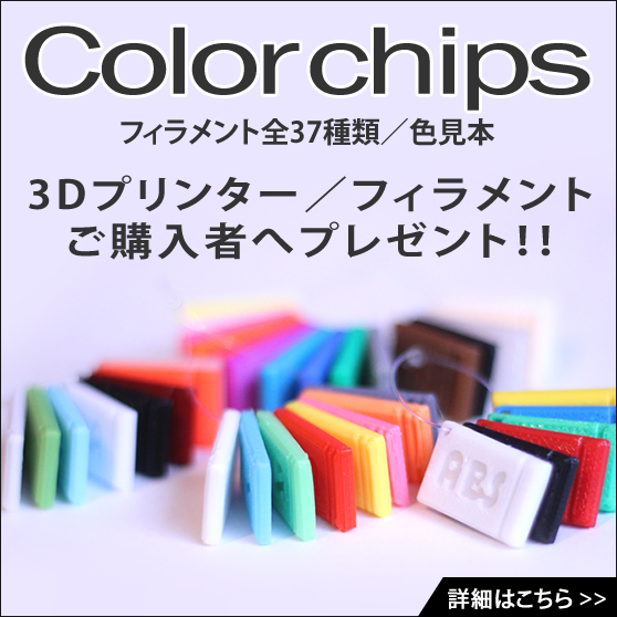 フィラメントカラーチップ