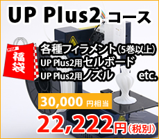 UP Plus2