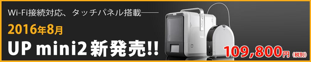 UP mini2 新発売