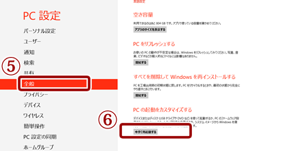 windows8-3