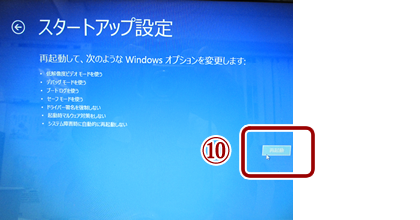 windows8-7