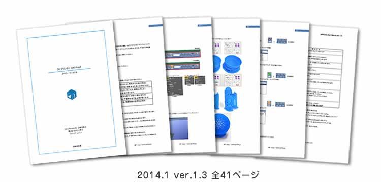 日本語マニュアル 2014.1 ver.1.3 全41ページ