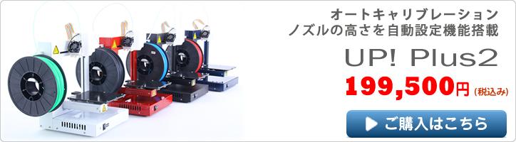 UP Plus2 3Dプリンターのご購入はこちら