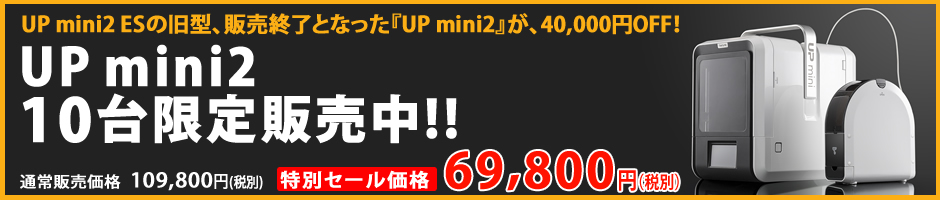 UP mini2 3Dプリンター