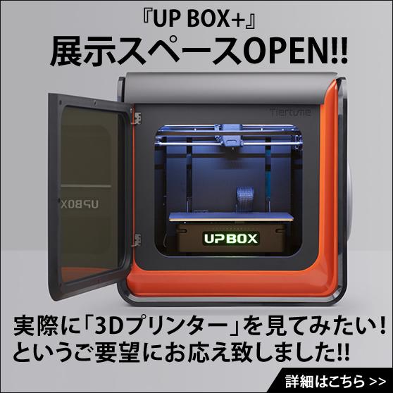 UP BOX+ 展示スペース開設