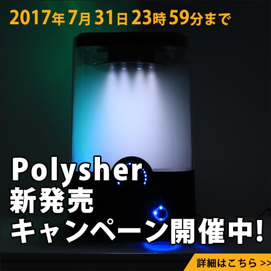 Polysher 新発売キャンペーン開催中!!