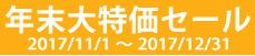 PP3DP 年始限定 2017福袋キャンペーン開催中!