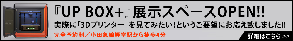 UP BOX+ 展示スペースOPEN!!