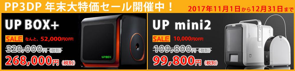 3Dプリンター下取り、UPシリーズ最新機種乗り換えキャンペーン!!