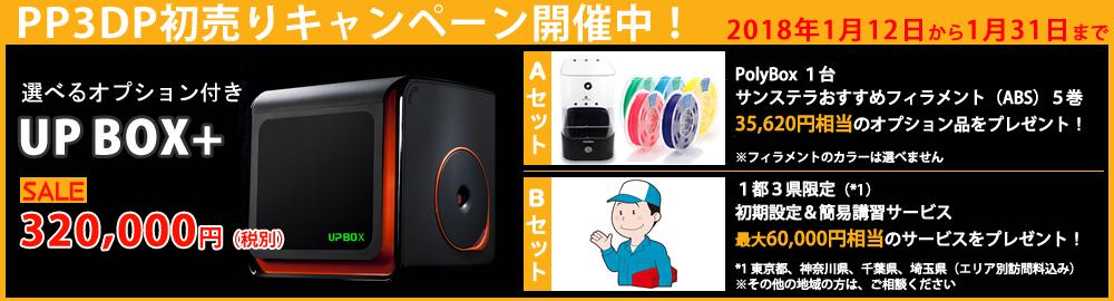 PP3DP 初売りキャンペーン!