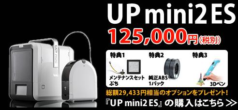 UP mini2 ES
