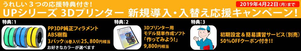 UPシリーズ 3Dプリンター 新規導入・入替え応援キャンペーン!
