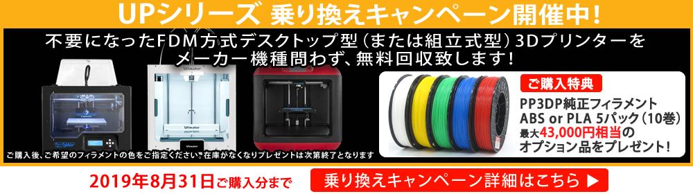 3Dプリンター無料回収、UPシリーズ3Dプリンター乗り換えキャンペーン!!
