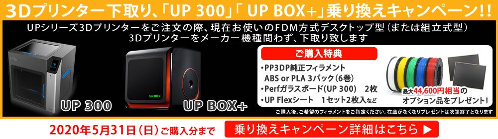 3Dプリンター下取り、「UP 300」「 UP BOX+」乗り換えキャンペーン!!