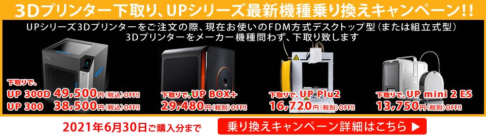 3Dプリンター下取り、UPシリーズ最新機種乗り換えキャンペーン!!6/30(水)まで