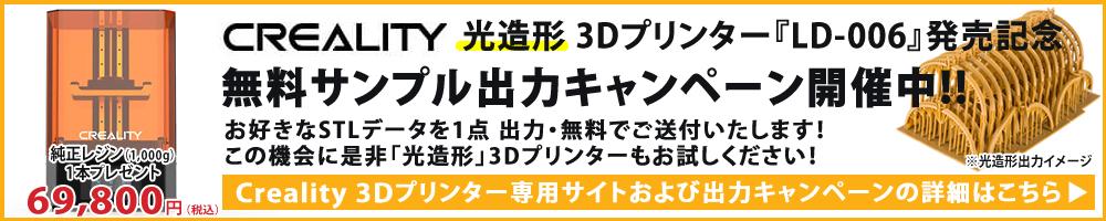 Creality  3D LD-006 光造形 3Dプリンター サンプル出力キャンペーン開催!