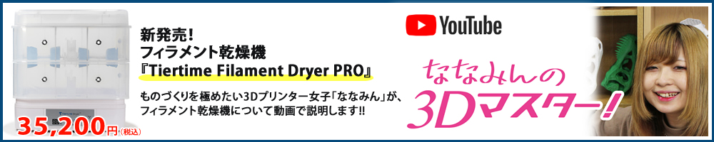 フィラメント乾燥機「Tiertime Filament Dryer PRO」
