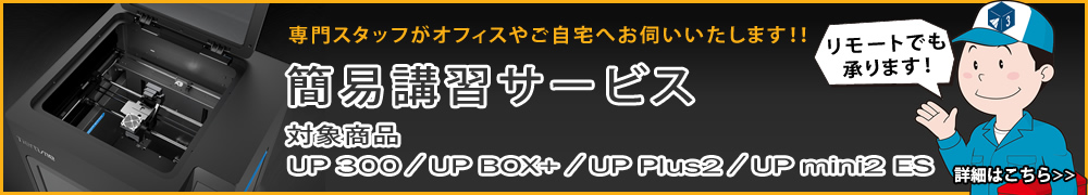 UP BOX+ 3Dプリンター 初期設定&簡易講習サービス