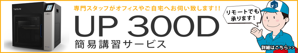 UP 300D 3Dプリンター 初期設定&簡易講習サービス