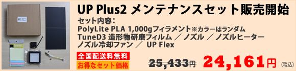 UP Plus2 メンテナンスセット