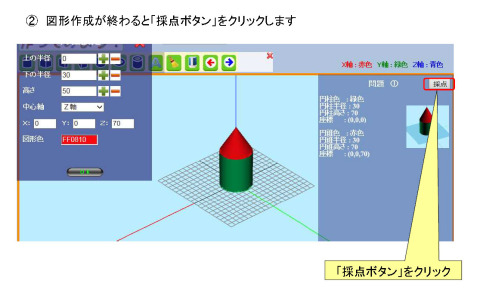 3dsoftware_11