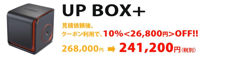 UP BOX+ 3Dプリンター