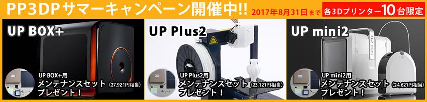 PP3DPサマーキャンペーン開催中!!