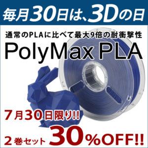 3D000-x10