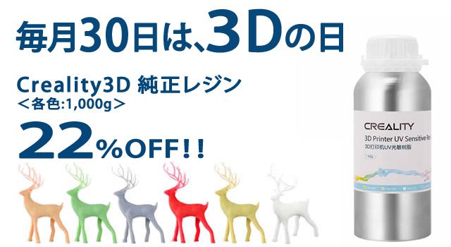 「LD-002R 光造形 3Dプリンター」に合わせて、「Creality3D 純正レジン <各色:1,000g>」22%オフ