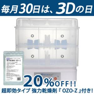 3D000-x31